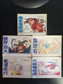 飞狐外传连环画5全