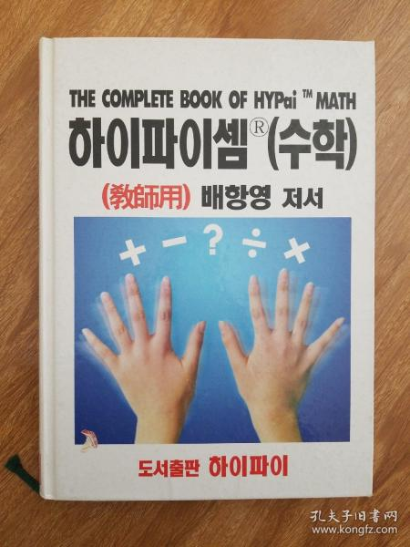 数学算法书(韩文版)朝鲜文
