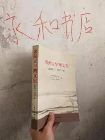张闻天早期文集(1919.7—1925.6)