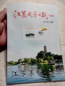 江苏风景日戳专辑——江苏集邮增刊2002年增刊