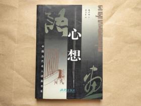 中国当代名人语画书系:心想