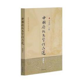 中国历代文学作品选 朱东润 9787532547579