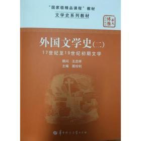 外国文学史 聂珍钊 9787562242765