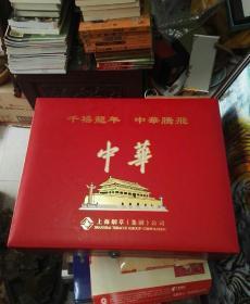高档中华香烟礼盒收藏:千禧龙年中华牌卷烟限量版烟盒 (编号:12853)
