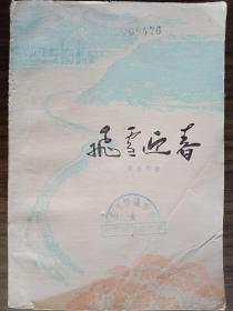 飞雪迎春(馆藏,厚本)