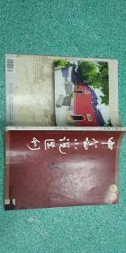 中篇小说选刊 2005年1总第142期