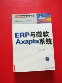 ERP与微软Axapta系统