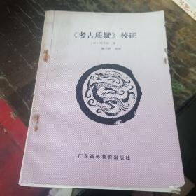 《考古质疑》校证(李育中 旧藏).
