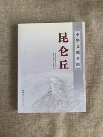 中华文明圣地——昆仑丘