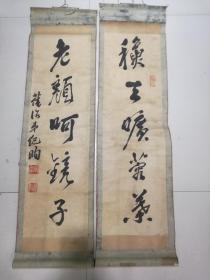 纪晓岚:清代河北人,礼部尚书。老裱,66+19+2