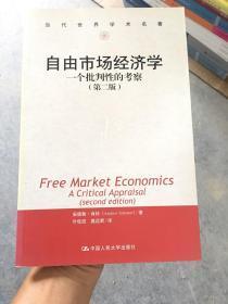 自由市场经济学