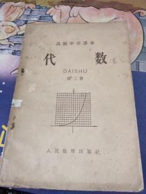 高级中学课本代数第二册