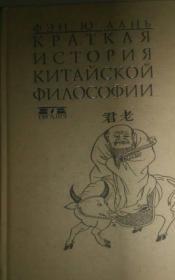 【精装国内孤本】俄文版 冯友兰《中国哲学简史》