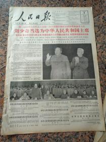 人民日报2164、1965年1月4日,规格4开6版.9品