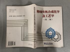 精细有机合成化学及工艺学(第2版)