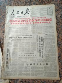 人民日报2166、1965年1月6日,规格4开6版.9品