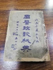 民国《国医临诊秘典》14.5×10