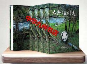 方志正版图书 大熊猫图志 FZ07