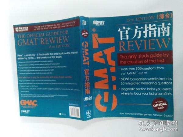 新东方·GMAT官方指南(综合)(第13版)