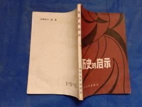 历史的启示 清华大学出版社 1986年1版1印