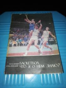 баскетбольный спорт(篮球运动)