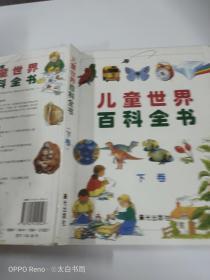 儿童世界百科全书(下卷)