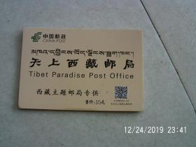 珠穆朗玛峰明信片