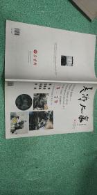 美术大家 心像.墨像--京鲁当代抽象艺术四人展 鹿林 岳海波 朱雨泽 徐浩
