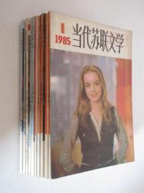 当代苏联文学 1985-1987年共15合售   详见描述
