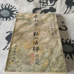 李叔同——弘一法师(一版一印)