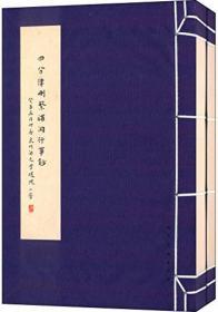 四分律删繁补阙行事钞(套装共2册)