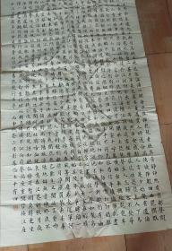 安徽 宿州市 彭凤伦 楷书【长178CM  宽 95CM】