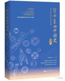全球首本AR钱币图书《货币里的中国史》全一册