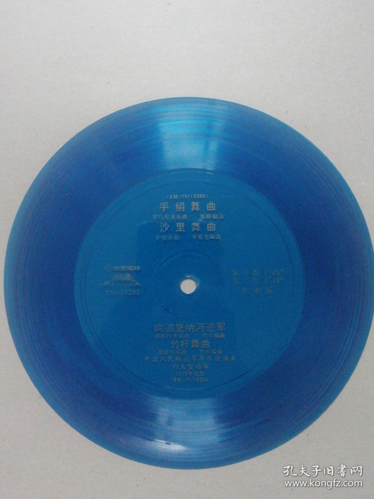 小薄膜唱片:吹奏乐 (手绢舞曲 沙里舞曲 向德里纳河进军 竹杆舞曲)2面【无袋】