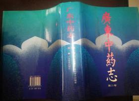 广东中药志.第二卷