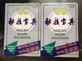 99秘技宝典(上下册)