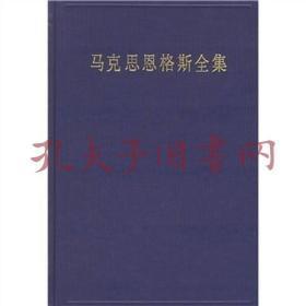 马克思恩格斯全集中文第二版第三卷
