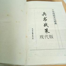 兵书战策·现代版