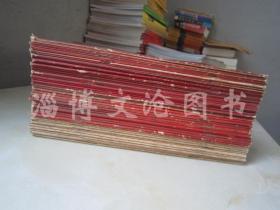 上海中医药杂志 1962-1965年1-12期全【4年48本合售】【见描述】