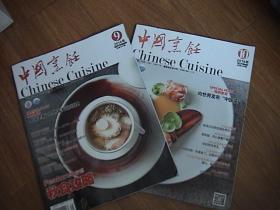 中国烹饪2018年9.10(两册合售)