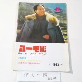 八一电影1993_12(纪念毛泽东诞辰100周年)