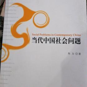当代中国社会问题