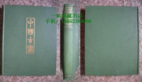 【现货 包邮】《小摩尔藏中国古画研究》1940年初版 最大幅长2米   A STUDY OF CHINESE PAINTINGS IN THE COLLECTION OF ADA SMALL