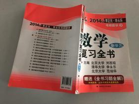北大燕园·2014年李正元·李永乐考研数学(3):数学复习全书(数学三)