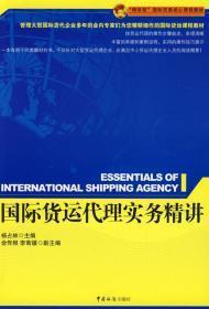 二手正版 国际货运代理实务精讲 杨占林 中国海关出版社 9787801656360