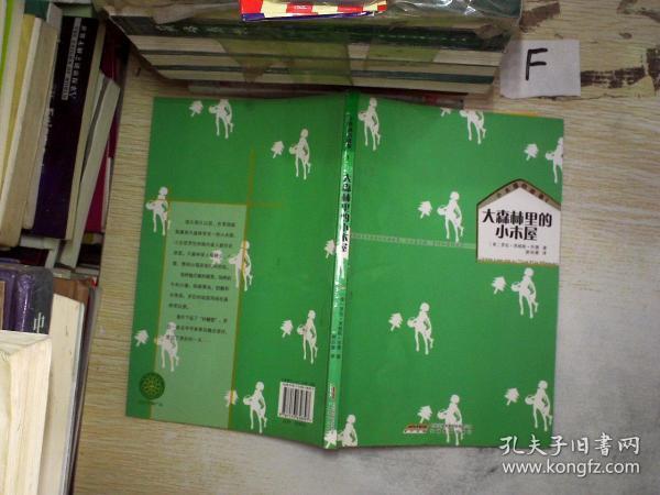 小木屋的故事1 大森林里的小木屋