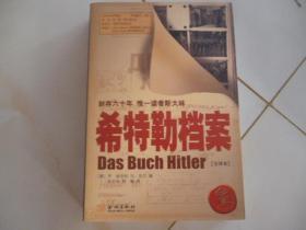 希特勒档案 全译本