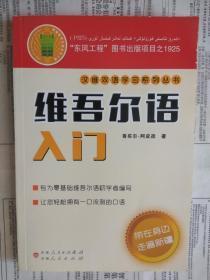 【有目录图片,请看图】维吾尔语入门(汉维双语学习系列丛书)