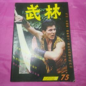 武林1987.12