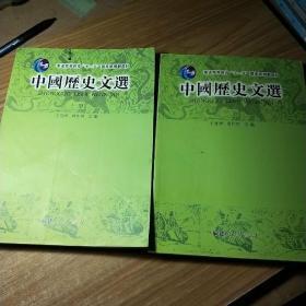 中国历史文选(上下)